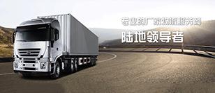 广州物流公司,广州货运公司